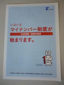 マイナンバー制度を説明する国のパンフレット